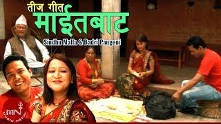 Maita bata By Sindhu Malla and Badri Pangeni