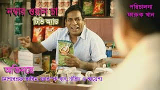 No 1 Tea (2015) Bangla Tvc Add By Mosharraf Karim