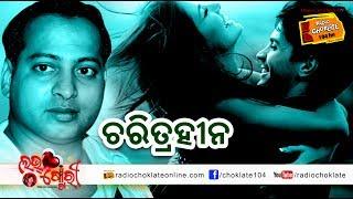 Charitrahina : Lovestory with RJ Sangram
