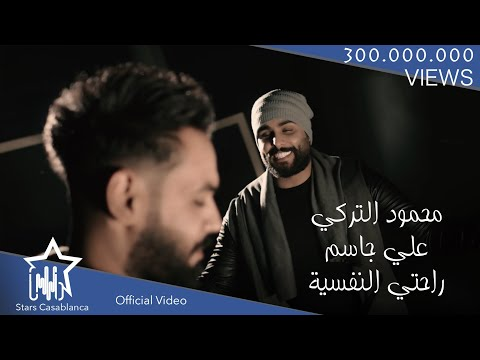 علي جاسم و محمود التركي راحتي النفسية حصرياً 2018 Ali Jassim & Mahmoud Al Turky