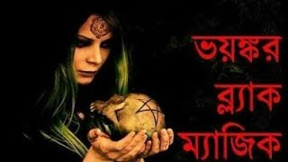ব্ল্যাক ম্যাজিক, কালো জাদু শিখুন সহজ কৌশলে -