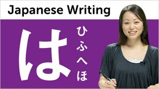 Learn to Read and Write Japanese Hiragana - Kantan Kana lesson 6