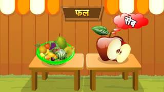 Learn Types of Fruits and Vegetables | Hindi Animation Video For Children | Preschool Learning