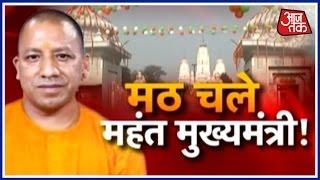 Aaj Subha: Yogi Adityanath To Go On  Two-Day Visit To Gorakhpur