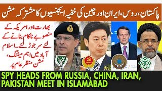 Big Development: Spy Heads from Russia, China, Iran, Pakistan meet in Islamabad