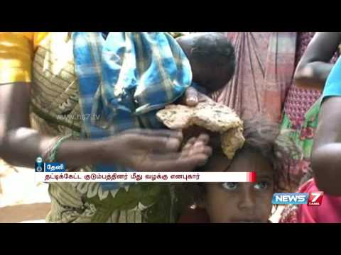 Petition filed against forest guard who sexually harassed tribal women | News7 Tamil