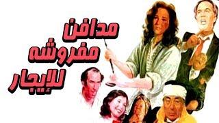 فيلم مدافن مفروشة للإيجار - Madafen Mafrousha Lel Egar Movie
