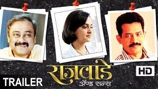 Rajwade And Sons Marathi Movie Trailer | Sachin Khedekar, Atul Kulkarni | Latest Marathi Movies 2015