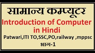 Introduction of Computer in hindi| हिन्दी कम्‍प्‍यूटर Part-1 forCompetitive Exams