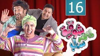 لما تامر ساب شوقية - الحلقة 16 (قنبلة الموسم) |  Lama Tamer Sab Shawkeya