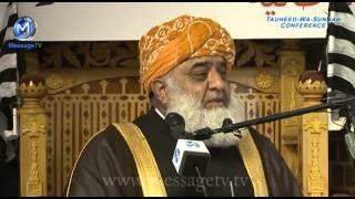 Maulana Fazal Ur Rehman Bayan   Tuaheed wa sunnah conference Uk   بیان مولانا فضل الرحمن