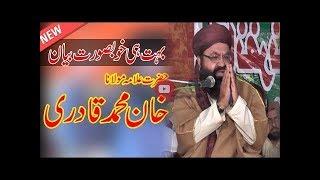 Hazrat khalid bin waleed  R.A - jang e yamama - Bayan By Hazrat Allama Khan Muhammad Qadri 2018