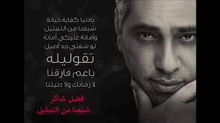 Fadl Shaker - Chbe3na M Tamthil 2018 | فضل شاكر - شبعنا من التمثيل