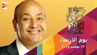 كل يوم - عمرو أديب - الأربعاء 22 نوفمبر 2017 - الحلقة كاملة