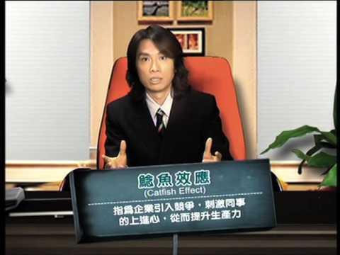 TVB 絕代商驕 宣傳片 鯰魚效應Q&A TVB Channel