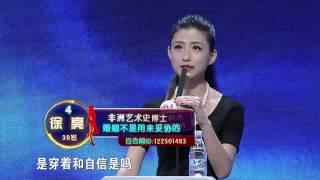 """非诚勿扰 完整版 上演""""壁咚""""浪漫 黄菡""""女性独立论""""引爆全场 150815"""