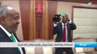 استجابة لدعوة #الملك_سلمان.. رئيسا #جيبوتي و #إرتيريا يعقدان لقاءً تاريخياً في #جدة.