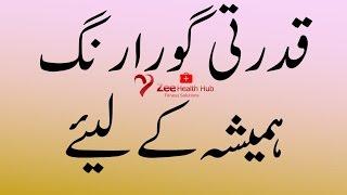 How to Get White Skin forever   Rang gora karne ke totky urdu
