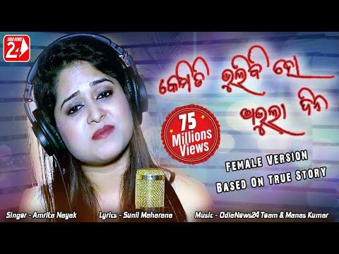Xxx Mp4 Kemiti Bhulibi Se Abhula Dina Hrudaya Hina Female Official Studio Version Amrita Nayak 3gp Sex