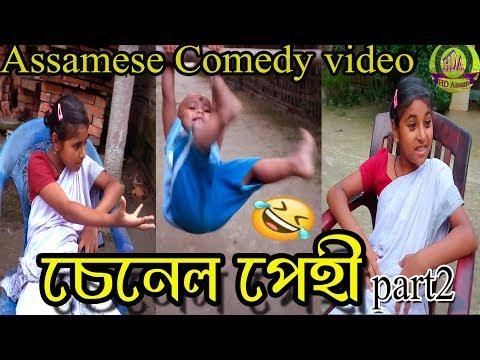 Channel pehi part 2||চেনেল পেহী||Assamese comedy video||HD Assam