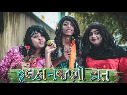 Xxx Mp4 ફુલ કાજલી નું વ્રત Jigli Khajur Comedy Video Khajurbhai Ni Moj 3gp Sex