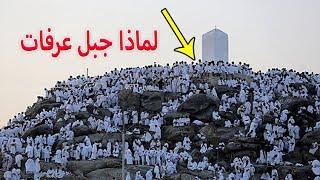 لماذا سمي جبل عرفات بهذا الاسم ..؟  وما علاقة نبي الله ابراهيم بهذا الجبل ..؟ لماذا نصوم هذا اليوم ؟