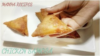 সমুচা রেসিপি । চিকেন সমুছা কিভাবে তৈরী করবেন । Chicken Samosa Recipe In bangla | Make A Somusa-siet