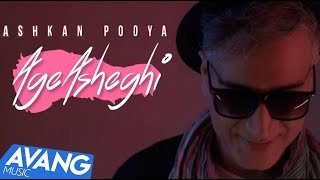 Ashkan Pooya - Age Asheghi OFFICIAL VIDEO | اشکان پویا - اگه عاشقی