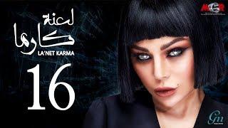 مسلسل لعنة كارما - الحلقة السادسة عشر |La3net Karma Series - Episode |16