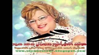 تحميل اغنية سميره احمد | قوة الشخصيه | 2015 | توزيع موقع الامبراطور مصطفى محمد سرور