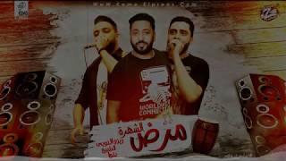 مهرجان مرض الشهرة فريق الاحلام الدخلاوية و ليبيا 2019