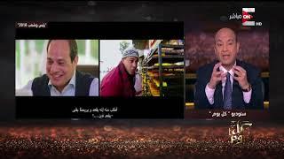 """كل يوم - التحليل المضموني لحوار """" شعب و رئيس """" من وجهة نظر عمرو أديب"""