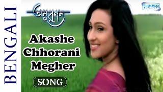Akashe Chhorano Megher - Anuranan
