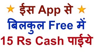 How to earn 15 rs cash for free ,per refer 15 Rs + per sign up 15 Rs (true balance app)