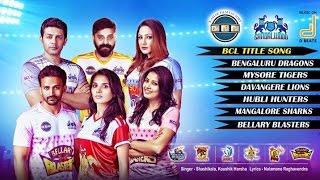 BOX Cricket League Jukbox   BCL Theme Sandalwood Songs   Kamar Film Factory   #BCL