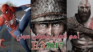 أهم الألعاب في معرض E3 الخاص بـ سوني ( بعض الالعاب متوفرة لـ XBox و PC )