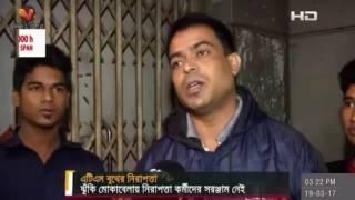 এটি এম বুথ এর নিরাপত্তা নিয়ে নতুন করে সংকট সৃষ্টি হয়েছে    Bangla news