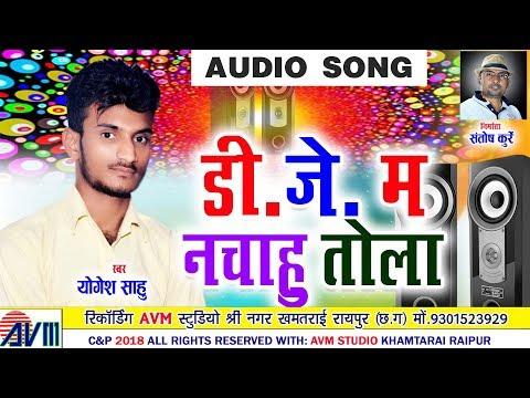 Xxx Mp4 Yogesh Sahu Cg Song DJ Ma Nachahu Tola New Chhattisgarhi Geet 2018 AVM STUDIO 3gp Sex