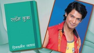 Priyadarshan Jadhav's Slambook | Comedy Actor | Chuk Bhul Dyavi Ghyavi | Zee Marathi