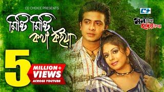 Misti Misti Kotha Koiya | Sakib Khan | Ratna | Bangla Movie Song  | FULL HD
