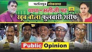Patliputra Lok Sabha 2019  : Misa Bharti Vs Ram Kripal Yadav पर Phulwari  Sharif का क्या है मिजाज़