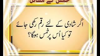 Khums kay ahem tareen masael - Part 05 - Syed Abid Hussain Zaidi