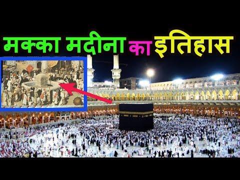 पवित्र मक्का मदीना का इतिहास Makka Madina History in Hindi/Urdu
