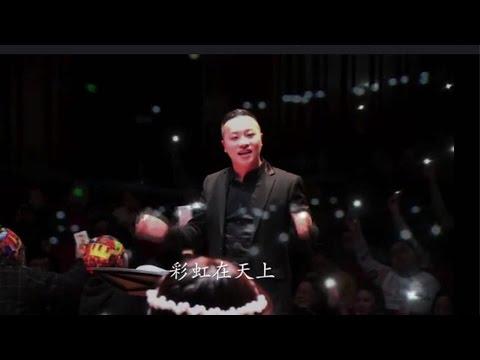 上海彩虹室內合唱團團歌【彩虹】淚崩Encore