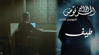 الواقع المرفوض - الموسم الثاني -الحلقةالثانية عشرة (١2) - طيف