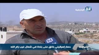 حصار إسرائيلي خانق على بلدة في شمال غرب رام الله