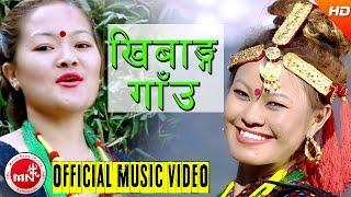 New Nepali Lok Geet 2073 | Hamro Khibang Gau - Gita Paija & Bil Purja Pun Magar | Ft.Sarishma Magar