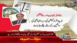 Justice Rtd Javed Iqbal Brother Killed His Own Parents watch in this video
