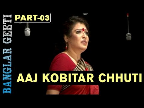 Xxx Mp4 Aaj Kobitar Chhuti Vol 3 Bengali Natok Anol Kakoli Romeo Full Video Kiran 3gp Sex