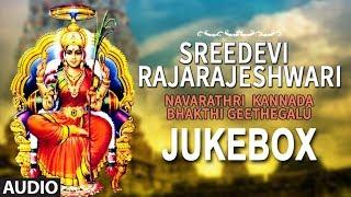Navaratri Songs►Sreedevi Rajarajeshwari Kannada Bhakthi Geethegalu | Kannada Devotional Songs